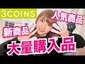 【3coins】スリーコインズの大量購入品!~冬の便利グッズ・プチプラアクセ!~