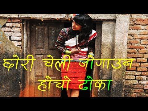 छोरी चेली जोगाउन होचो ढोका /interesting History of old nepal Newar community