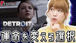 『Detroit: Become Human』高槻かなこの選択が試される【電撃PS Live】 thumbnail