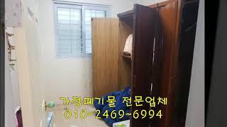 [수원시가정폐기물] 이사폐기물 생활폐기물 폐가구처리 방…