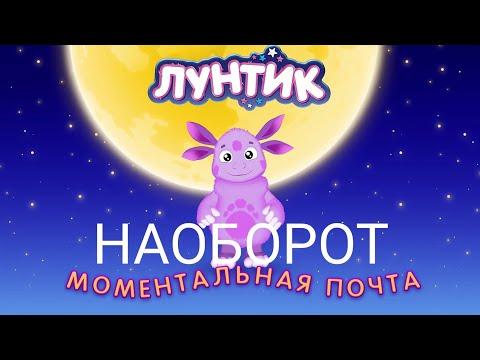 НАОБОРОТ. Лунтик   Моментальная почта 📧  Премьера!