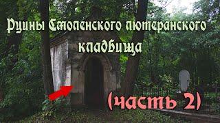 Руины Смоленского лютеранского кладбища