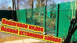 Как сделать НАДЕЖНЫЙ Забор, ПОЛНОЕ ВИДЕО ✔