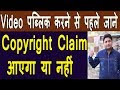 How To See copyright Claims On Youtube Before Public A Video