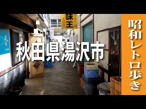 昭和レトロ歩き!秋田県湯沢市