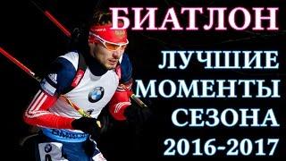 БИАТЛОН 2016-2017 ЛУЧШИЕ МОМЕНТЫ СЕЗОНА // BIATHLON BEST MOMENTS