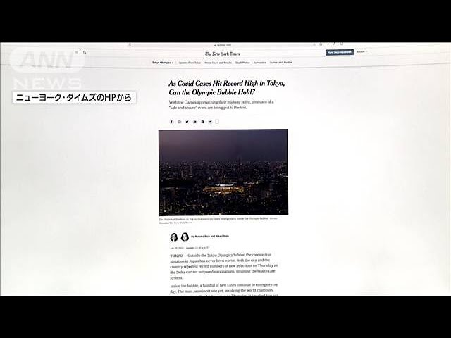 日本の感染拡大に米メディア「安心安全な五輪」懸念(2021年7月30日)