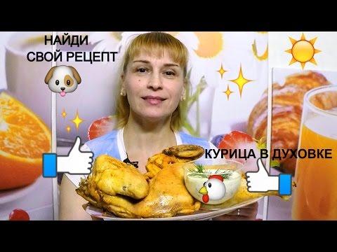 курицу в духовке пошаговый рецепт