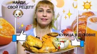 Запеченная курица в духовке - мой фирменный рецепт с соусом просто быстро и вкусно