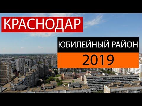 Юбилейный район (ЮМР) - Краснодар. Набережная.