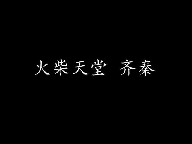 火柴天堂 齐秦 (歌词版)