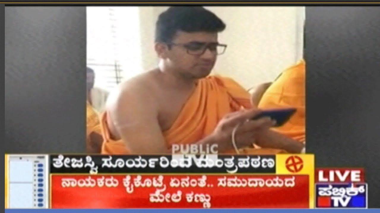 Tejaswi Surya's Rudra Mantra Chanting Video Goes Viral Post Filing  Nomination  !
