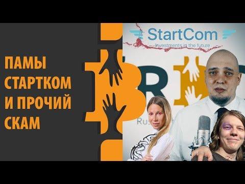Разоблачение Лиса Рулит и StartCom, пампы криптовалют и прочий развод