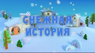 Тима и Тома - Тима и Тома. Снежная история    16 серия