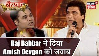 Raj Babbar ने दिया Amish Devgan को 2019 PM Candidate पर जवाब | #Baithak | News18 India