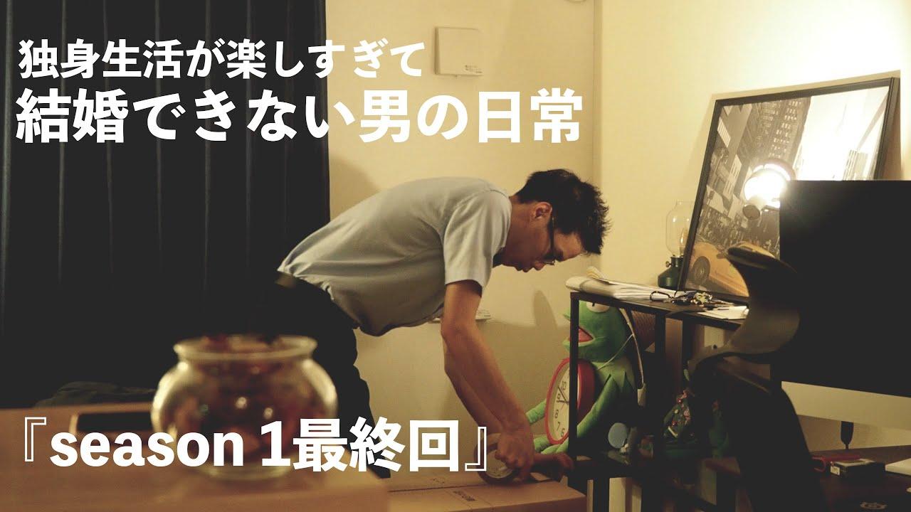 【最後の料理】この家ともお別れ//から揚げと夏野菜カレーを作った仕事終わりの夜//