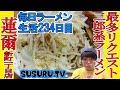 【駒沢大学駅 ラーメン】蓮爾 史上最多リクエストの二郎系ラーメンをすする【二郎イ…