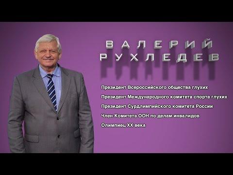 ОТКРОВЕННО ГОВОРЯ: Валерий РУХЛЕДЕВ