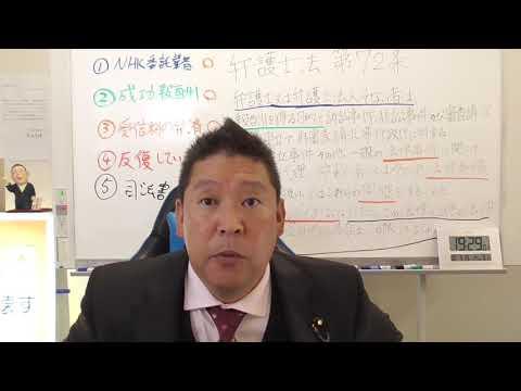 迷惑系ユーチューバー【へずまりゅう】君の近況 刑事裁判は10月15日 今は岡崎拘置所に勾留されています