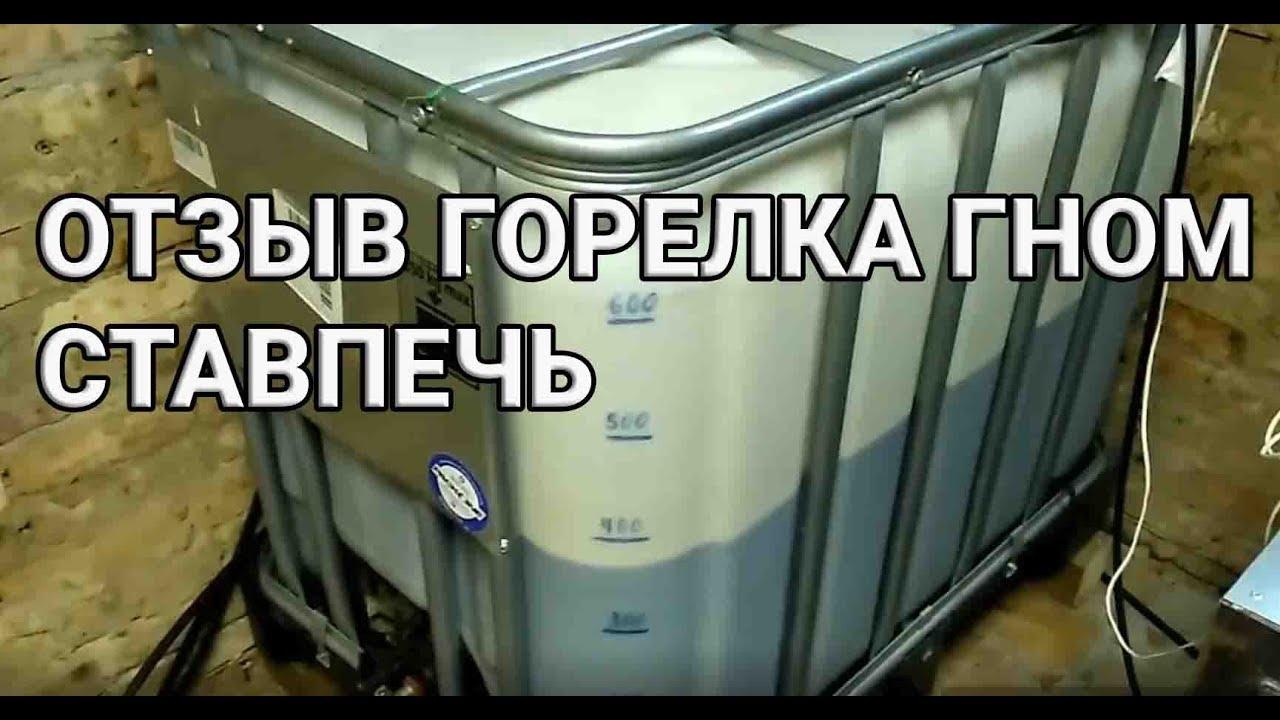 Горелка Ставпечь ГНОМ-турбо 1000 кВт для отражательных печей  МКПА-01