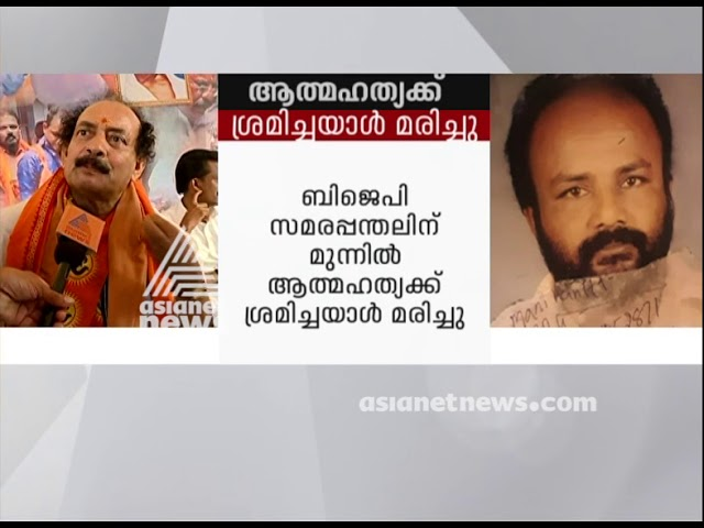 BJP leaders responds on person dies after attempting suicide near BJP's protest venue