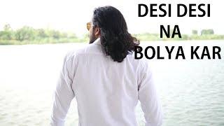Desi Desi Na Bolya Kar  The Berozgars Rohit Sehrawat