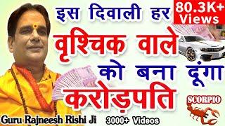 इस दिवाली हर वृश्चिक  वाले को बना दूंगा करोड़पति | Diwali Ke Totke | Vrishchik Rashi Dhan Upay