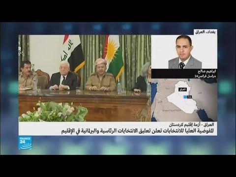 تعليق الانتخابات الرئاسية والبرلمانية في كردستان العراق إلى أجل غير محدد  - نشر قبل 2 ساعة