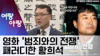[여랑야랑]영화 '범죄와의 전쟁' 패러디한 황희석 | 뉴스A