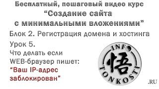 видео Ваш браузер заблокирован МВД РФ - что делать?