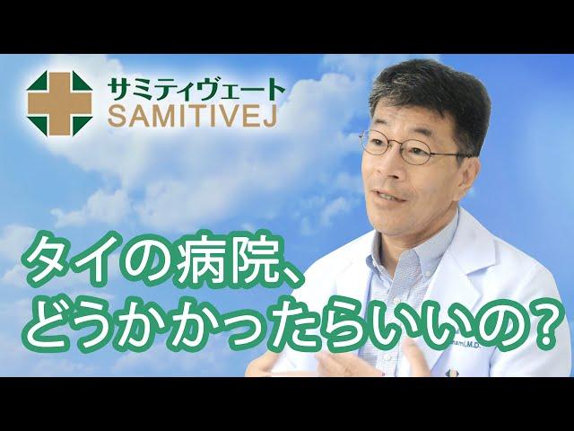 【タイ 病院】日本との違い・診察の際のポイント・医療費について聞いてみた。