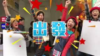 【 EA7周年慶 好好笑女孩Comedy Girls街頭出任務 】
