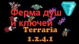 Terraria - Ферма душ и ключей!