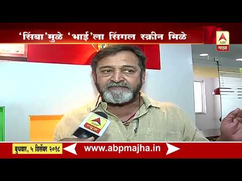 Nashik : Mahesh Manjarekar on Bhai Movie Show