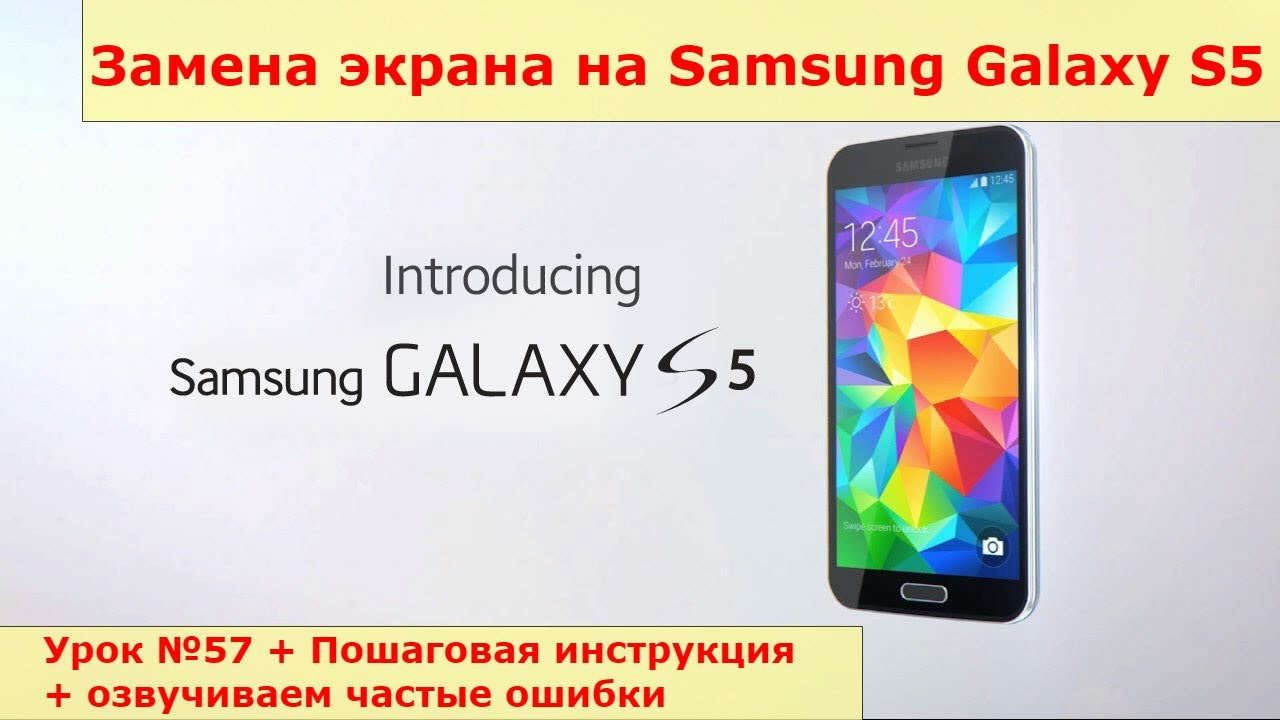 Замена дисплея Samsung Galaxy S5 SM-G900F\ replacement LCD Samsung .
