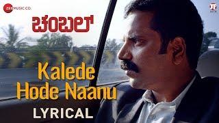 Kalede Hode Naanu Lyrical | Chambal | Sathish Ninasam & Sonu Gowda | Jacob Varghese