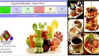 برنامج مطاعم وكافيهات المساعد الفني تيك واي وطاولات 1200 جنيه او 150 دولار خارج مصر 01066612460