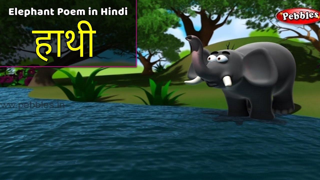 Hathi Poem Hindi | Elephant Song | Hindi Rhymes For Children | हिंदी बालगीत  | Baby Rhymes Hindi