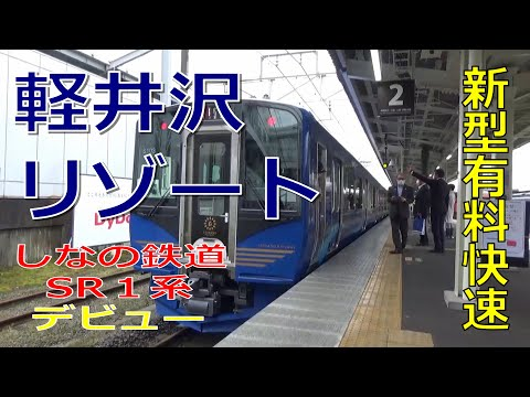 【SR1系 デビュー初日】軽井沢リゾート1号を見てきた《しな鉄新型車両》