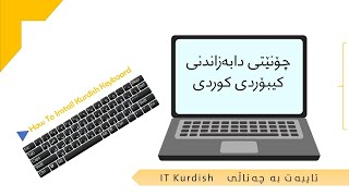 How To Install Kurdish Keyboard چۆنێتی دابهزاندنی كیبۆردی كوردی screenshot 4