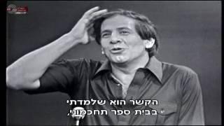 חיים שכאלה עם חיים טופול- 1977 חלק א' וחלק ב'.