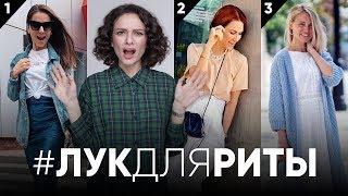 #ЛукДляРиты: Комментирую Ваши Образы!