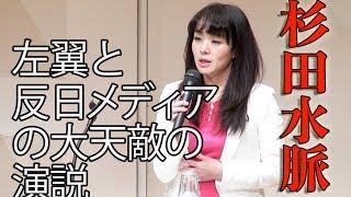 平成の大演説会 杉田水脈 稲田朋美 倉山満 千葉麗子 大野敏明