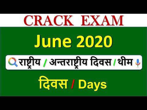 Important Days June (महत्वपूर्ण दिवस) बस यही आते है परीक्षा मे Rrb Ntpc , Group D, Ssc Chsl EXAM