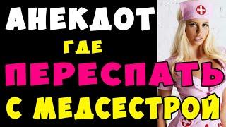 АНЕКДОТ про Медсестру и Гинекологическое Кресло Самые Смешные Свежие Анекдоты