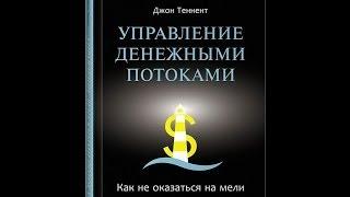 Управление денежными потоками. Джон Теннент