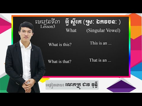 what-vowel-by-cheav-vothy-lesson3