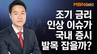 [영민한투자] 조기 금리 인상 이슈가 국내 증시 발목 …