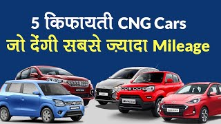 Top 5 CNG Cars In India 2021, देंगी सबसे ज्यादा माइलेज- Jagran Hitech