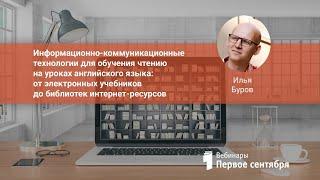 Информационно-коммуникационные технологии для обучения чтению на уроках английского языка: от эле...